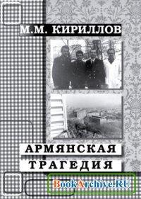 Книга Армянская трагедия. Дневник врача (декабрь 1988 г. – январь 1989 г.)