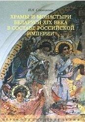 Храмы и монастыри Беларуси XIX века в составе Российской империи. Пересоздание наследия