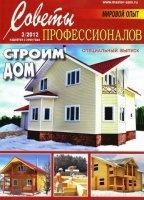 Журнал Советы профессионалов №3 (май-июнь)