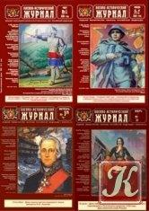 Журнал Книга Военно-исторический   №1-12 2005