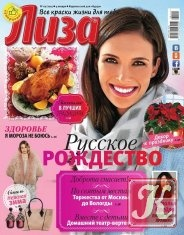 Журнал Книга Лиза.Руское Рождество! № 2 2015