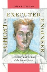 Книга The Ghost of the Executed Engineer: Technology and the Fall of the Soviet Union (Russian Research Center Studies)