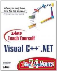 Книга Sams Teach Yourself Visual C++ .NET in 24 Hours