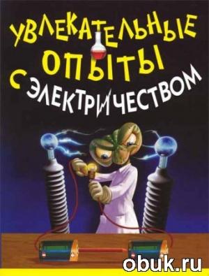 Журнал Увлекательные опыты с электричеством