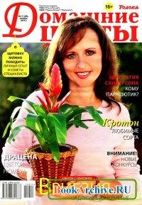 Книга Домашние цветы № 11 2014
