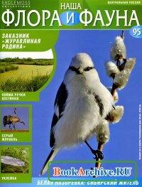 Журнал Наша флора и фауна № 95 2014