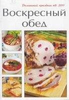 Журнал Домашний праздник №1-5,7-9,11 2011