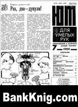 Журнал «ЮТ» для умелых рук», 1986, №07