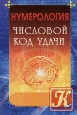 Книга Книга Как рассчитать ваш Код Удачи?
