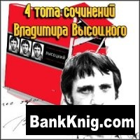 Аудиокнига 4 тома сочинений Владимира Высоцкого