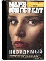 Аудиокнига Мари Юнгстедт - Невидимый