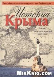 Книга История Крыма