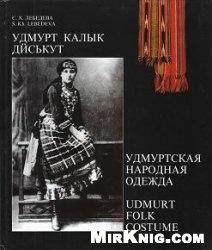 Книга Удмуртская народная одежда