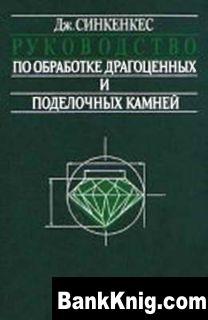 Книга Руководство по обработке драгоценных и поделочных камней