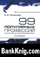 Книга Романова Е. С. 99 популярных профессий. Психологический анализ и профессиограммы