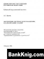 Книга Внутренние системы водоснабжения и канализации зданий