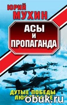 Книга Асы и пропаганда. Дутые победы Люфтваффе