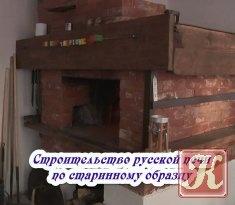 Книга Книга Строительство русской печи по старинному образцу