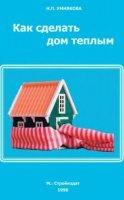 Книга Как сделать дом теплым (PDF) pdf 33,79Мб