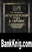 Книга Завгородний В.П. - Бухгалтерский учет в Украине: Учебное пособие