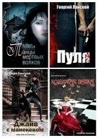 Книга Георгий Ланской - Собрание сочинений  (11 книг)