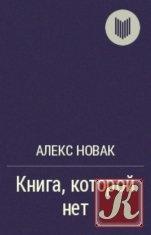 Книга Книга, которой нет