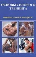 Книга Основы силового тренинга. Сборник статей и интервью