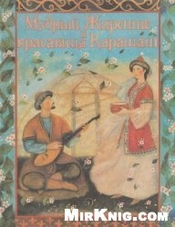 Книга Мудрый Жиренше и красавица Карашаш