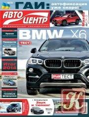 Журнал Книга Автоцентр №3-4 январь 2015