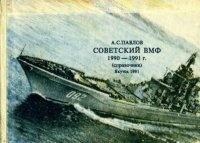 Журнал Советский ВМФ 1990-1991 г. (справочник)