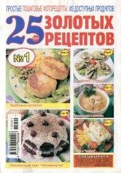 Журнал 25 золотых рецептов №1 2015