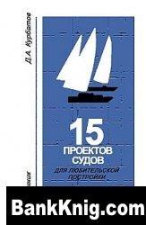 Книга 15 Проектов судов для любительской постройки