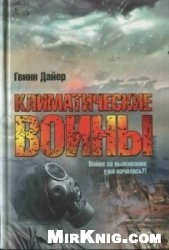 Книга Климатические войны