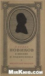 Книга Новиков в Москве и Подмосковье