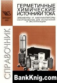 Книга Герметичные химические источники тока