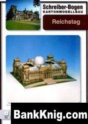Журнал Schreiben-Bogen - здание германского парламента Reichstag