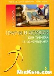 Книга Притчи и истории для тренера и консультанта