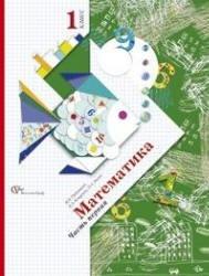 Книга Математика. 1 класс. В 2 ч. Часть 1