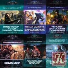 Книга Книга Современный фантастический боевик - 65 книг