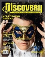 Журнал Discovery №12 (декабрь 2010)