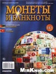 Журнал Монеты и Банкноты №-143