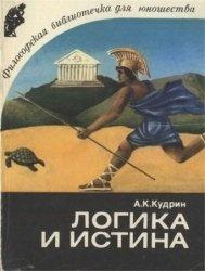 Книга Логика и истина