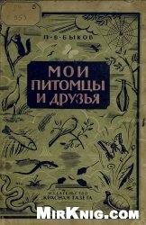 Книга Мои питомцы и друзья