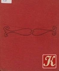 Книга Книга Внешнеполитические факторы развития феодальной Руси