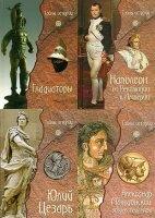 Книга Тайны истории (Серия книг в 10 томах)