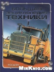 Книга Большая энциклопедия техники