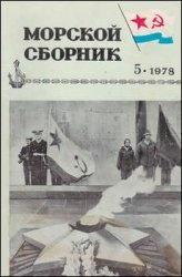 Морской сборник №5 1978