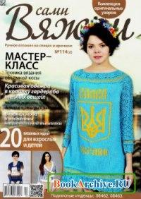 Журнал Вяжем сами №114