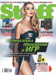 Журнал Stuff №10-11 2013