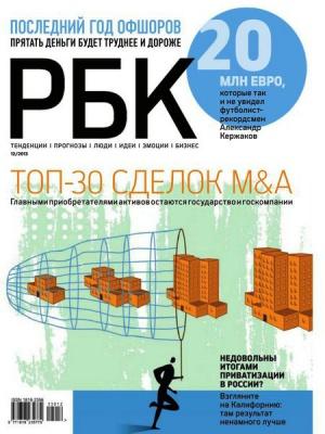 Журнал РБК №12 (декабрь 2013)